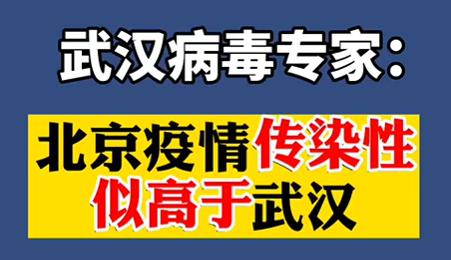 【微視頻】專家稱北京疫情傳染性似高于武漢