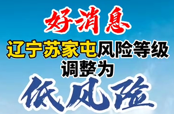 【微视频】好消息!辽宁苏家屯风险等级调整为低风险!