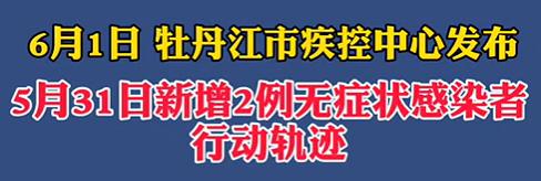 【微视频】6月1日,牡丹江市疾控中心发布5月31日新增2例无症状感染者行动轨迹!