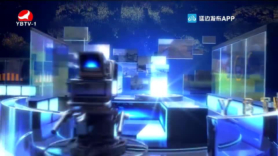 延邊新聞 2020-06-12