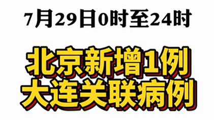 【微视频】7月29日,北京新增1例大连关联病例!