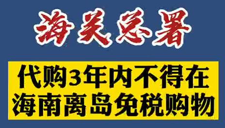 【微視頻】海關總署:代購3年內不得在海南離島免稅購物!