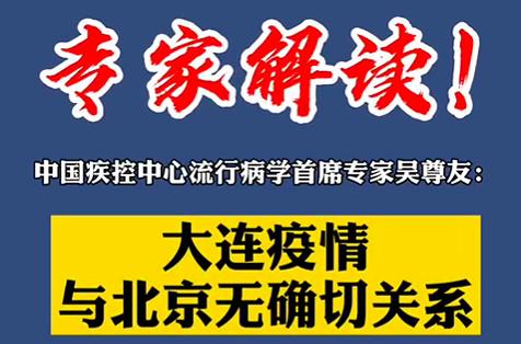 【微视频】吴尊友称大连疫情与北京无确切关系:污染的海产品输入可能性更大!