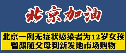 【微视频】北京一例无症状感染者为12岁女孩, 曾跟随父母到新发地市场购物!