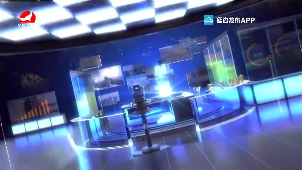 延边新闻 2020-07-29