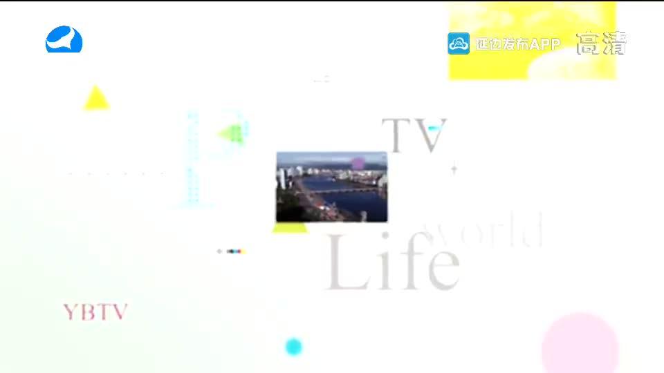 生活广角 2020-07-30