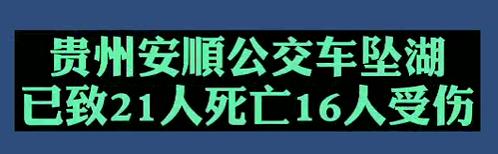 【微視頻】貴州安順公交車墜湖已致21人死亡16人受傷!