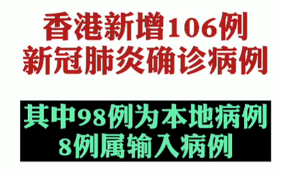【微视频】疫情速报!香港新增106例新冠肺炎,确诊病例 98例为本地病例!