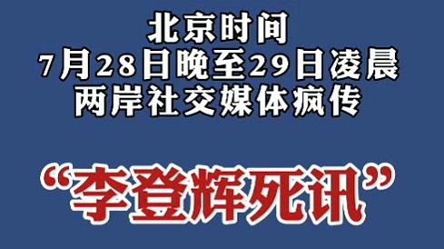 """【微视频】快讯!台媒:""""李登辉死讯""""是假消息!市场海鲜检出新冠?"""