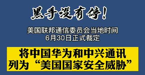 """【微视频】黑手没有停!美媒:美将华为和中兴通讯列为""""美国家安全威胁"""""""