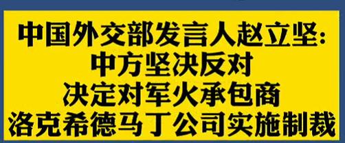 【微视频】美国批准向台湾出售武器,赵立坚:中方决定对承包商洛克希德马丁公司实施制裁