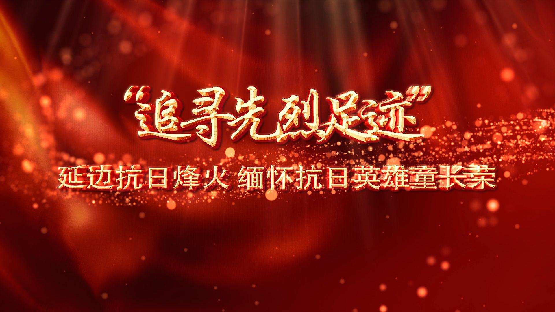 """【微视频】""""追寻先烈足迹"""" 延边抗日烽火 缅怀抗日英雄童长荣"""
