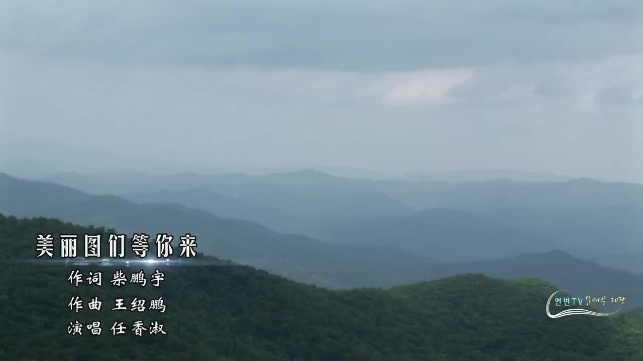 延边TV每周一歌《美丽图们等你来》 作词 柴鹏宇,作曲 王绍鹏,演唱 任香淑