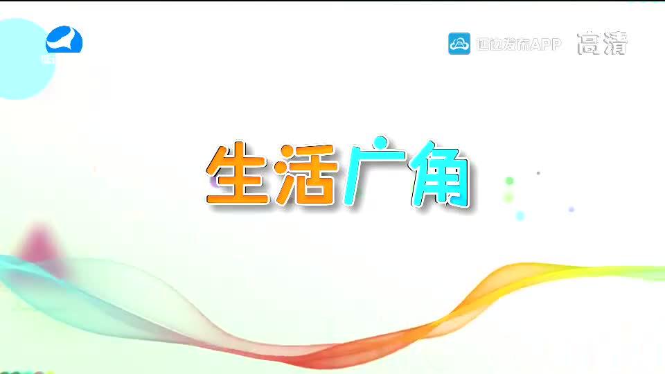 生活广角 2020-07-11