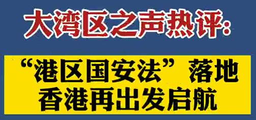"""【微视频】大湾区之声热评:""""港区国安法""""落地,香港再出发启航!"""