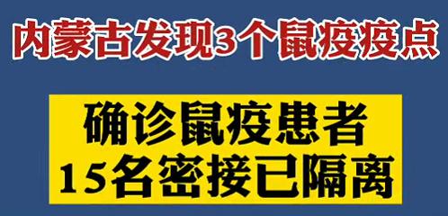 【微視頻】內蒙古發現3個鼠疫疫點,確診鼠疫患者15名密接已隔離!