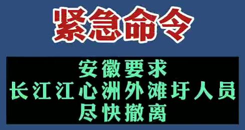 【微视频】紧急命令!安徽要求长江江心洲外滩圩人员尽快撤离!