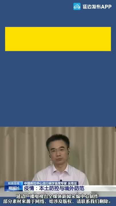 《微视频》中疾控专家吴尊友说此次疫情应对要感谢西城大爷!
