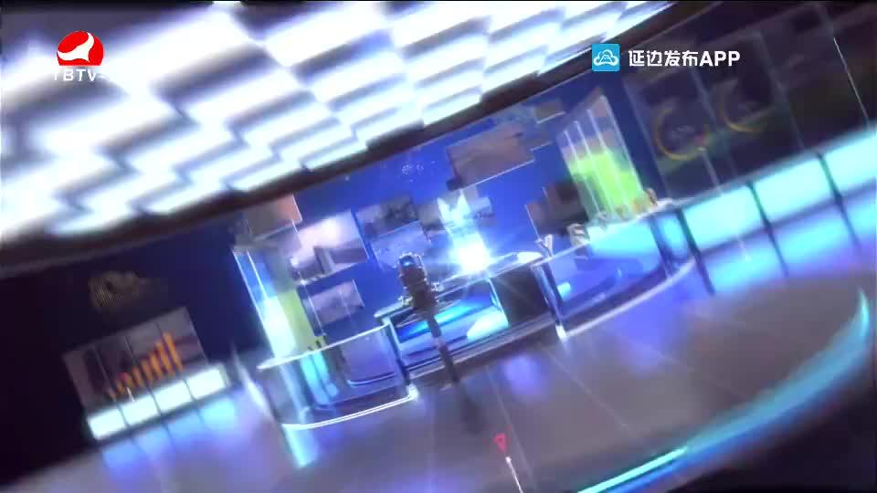 延边新闻 2020-07-30