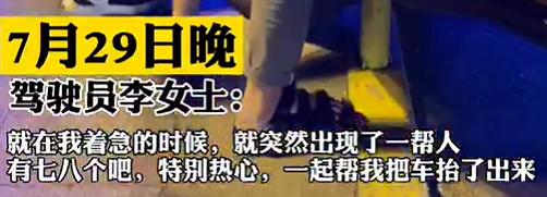 【微视频】感动!吉林延吉一市民车被卡住,市民合力抬车救援!