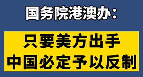 【微视频】国务院港澳办:只要美方出手中国必定予以反制!