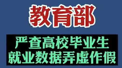 【微视频】教育部严查高校毕业生就业数据弄虚作假!