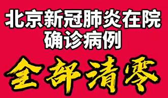 【微视频】清零!北京新冠肺炎在院确诊病例全部出院