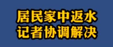 【微视频】居民优游优游返水 记者协调解决