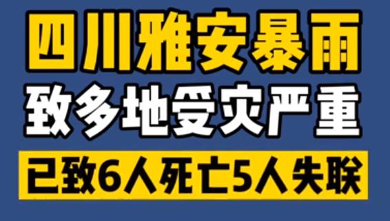 【微视频】四川雅安暴雨致多地受灾严重 已致6人死亡5人失联