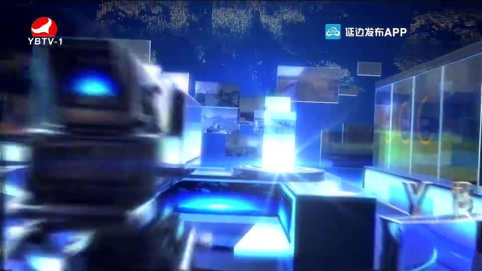 延边新闻 2020-08-02