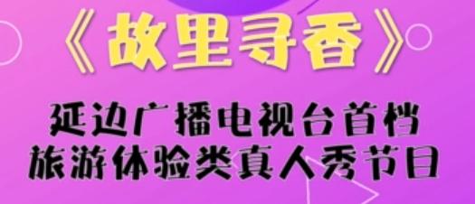 【微视频】延边广播电视台首档旅游体验类真人秀节目 《故里寻香》本周五(28日)开播!