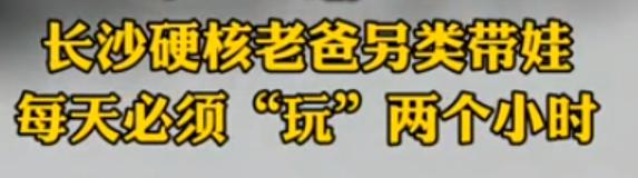 """【微视频】优游沙硬核老爸另类带娃,每天必须""""玩""""两个小时再做作业!"""
