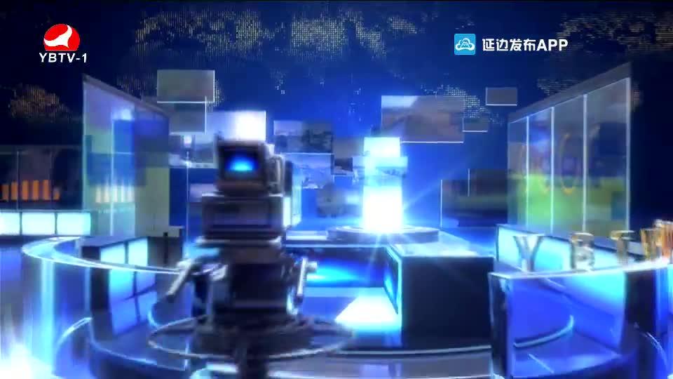 延边新闻 2020-08-09