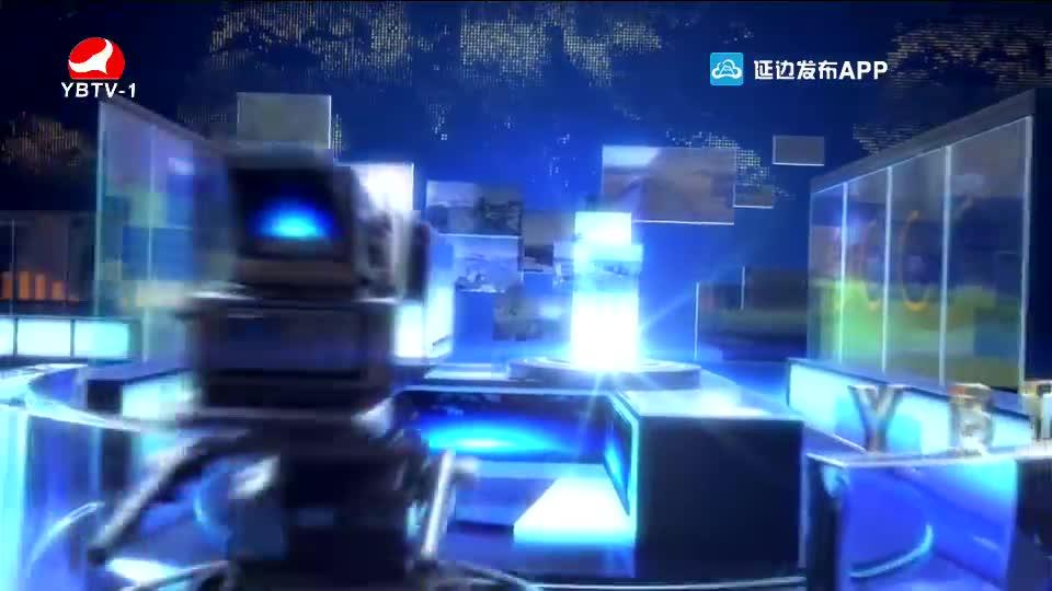 延边新闻 2020-08-01