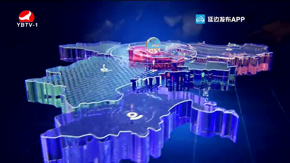 延邊新聞 2020-09-11