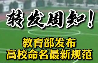 【微视频】扩散周知!教育部发布高校命名最新规范!