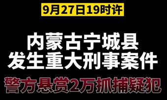 【微視頻】內蒙古警方懸賞2萬抓捕刑事案犯!