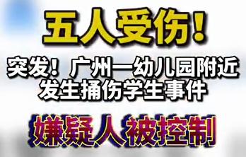【微视频】突发!广州一幼儿园附近发生捅伤学生事件!五人受伤!