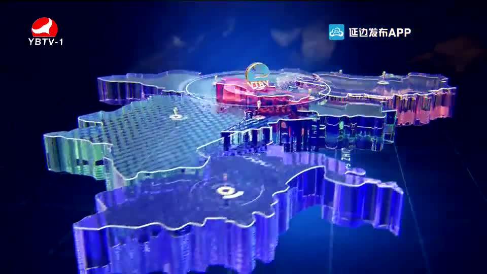 延边优游 2020-09-03