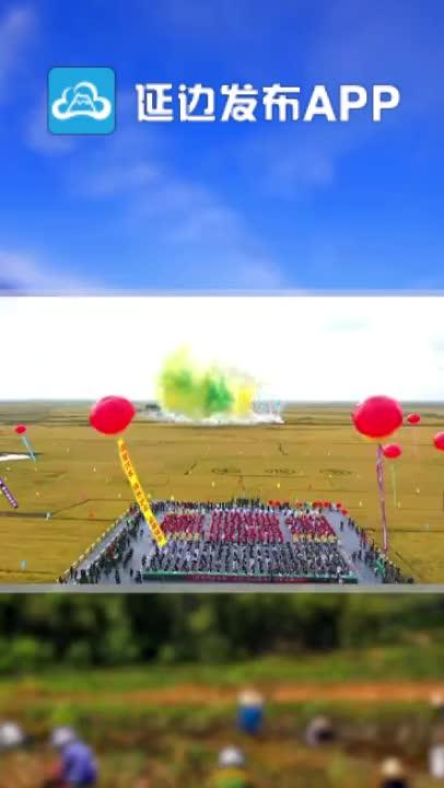 【微视频】吉林·白城2020年中国农民丰收节开幕!