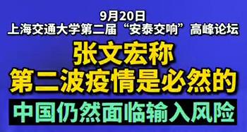 【微视频】张文宏称第二波疫情是必然的,中国仍然面临输入风险!