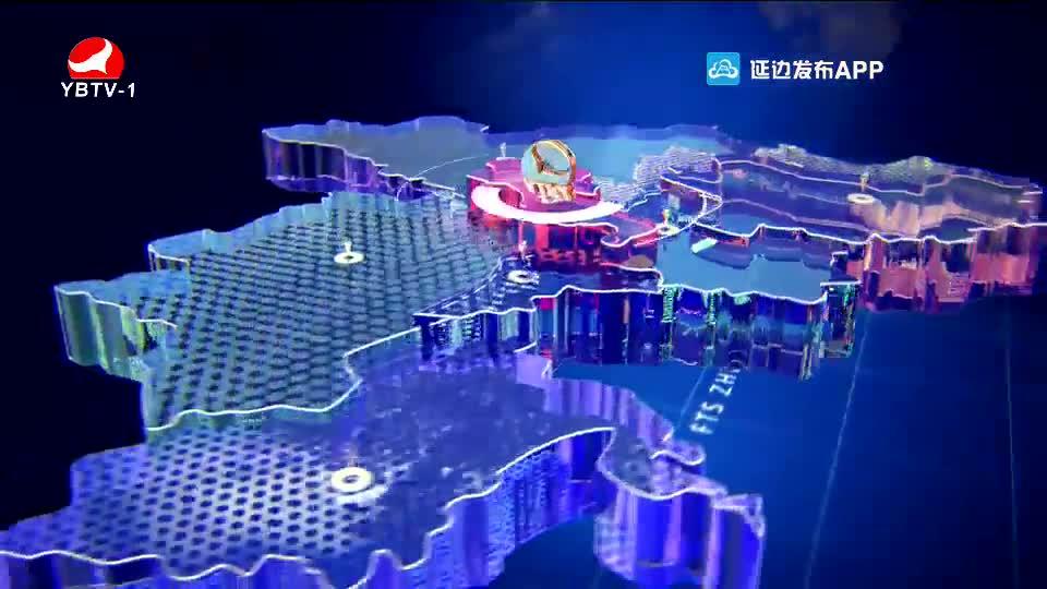延边新闻 2020-09-18