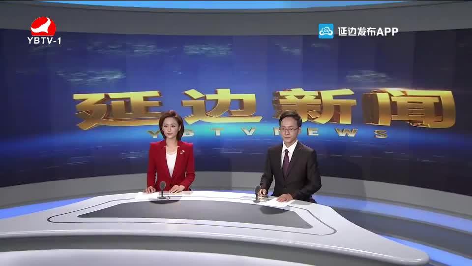 延边优游 2020-09-04
