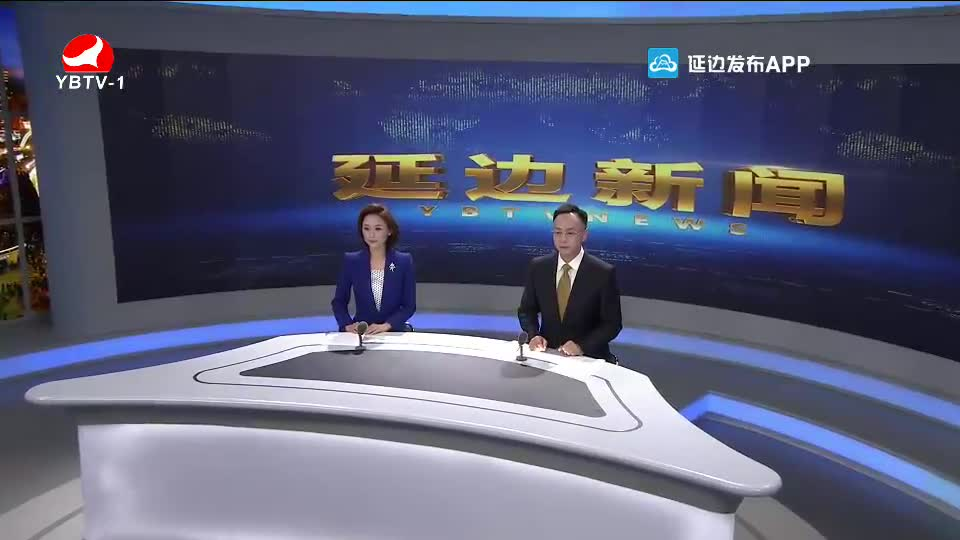 延边澳门国际赌场 2020-09-24