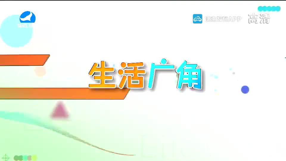 生活广角 2020-09-03