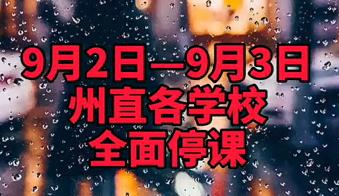 【微视频】9月2日—3日延边优游直优游全面停课