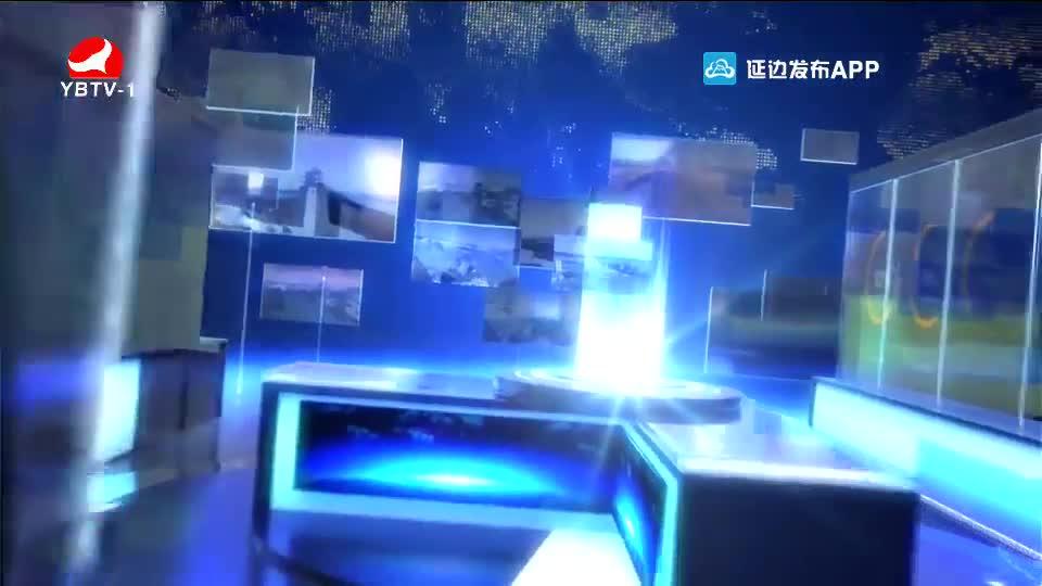 延邊新聞 2020-09-30