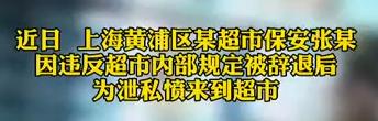 【微視頻】上海超市保安遭辭退怒砸紅酒200瓶:損壞物品合計約26萬元,被警方刑拘