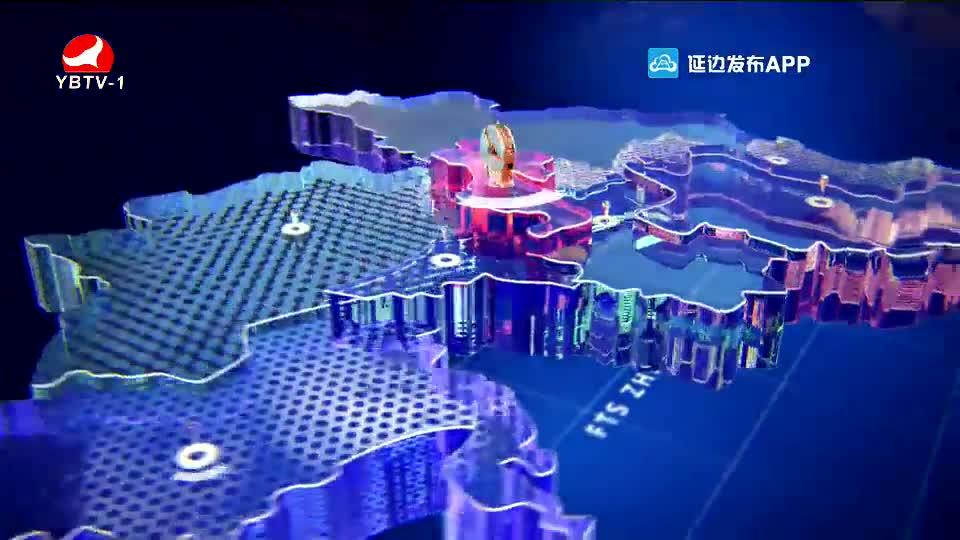 延边新闻 2020-09-20