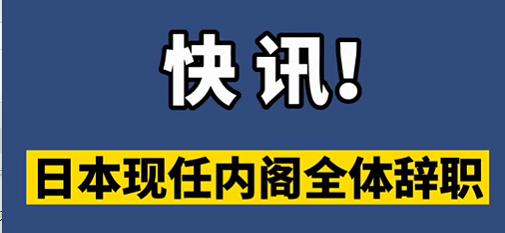 【微视频】日本现任内阁全体辞职,第二次安倍政权宣告落幕